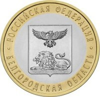 Russia, Belgorodsky Region 2016 10 Rbl Rubels Rubles Bi-metallic Uncirculated - Russie