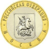 Russia, Moscow 2005, 10 Rbl Rubels Rubles Bi-metallic Uncirculated - Russie