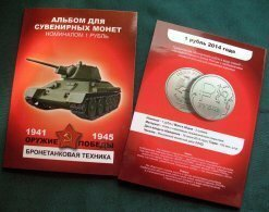Russia, 2015,Tanks, Victory II World War, Colored 12 Coins X 1 Rbl In Album - Russie