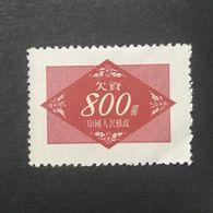 ◆◆◆CHINA 1954 POSTAGE DUE STAMPS D2   $800 NEW    AA8369 - 1949 - ... République Populaire