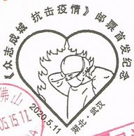 This Cover Is Stamped With China Wuhan Mobile Post Office. Designed A COVID-19 Special Postal Slogan Chop. - China