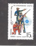 USSR/RUSSIA 1990 World Shooting Championships, Moscow; Scott Catalogue No(s). 5901 MNH - Shooting (Weapons)