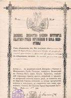1897. Russia. Greece. Orthodoxy. Document Of Damian, The Patriarch Of Jerusalem. - Historische Documenten