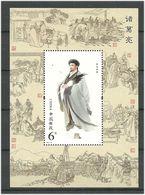 China 2014 Zhuge Liang. 2014-18   Mi Bloc 203 MNH(**) - 1949 - ... République Populaire