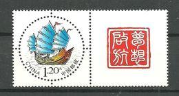 China 2014 Stamp For Special Sheets: Junk, Ship  Mi 4633 MNH(**) - 1949 - ... République Populaire