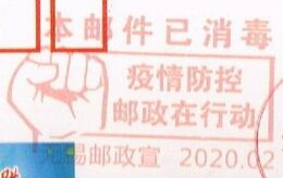 Postcard With Jiangmen To Wuxi Designed A Special Postal Slogan Chop. With Wuxi Special COVID-19 Disinfected Postmarks - China