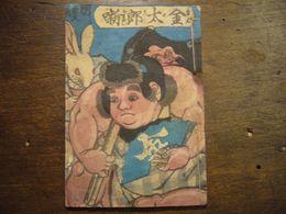 JAPON     RARE      Petit Livre Relié Ficelle   (8 X 12) - Arte Orientale