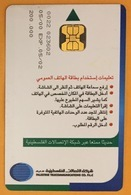 PALESTINE COLOMBE TÉLÉCARTE 15 DU 05/02 PHONECARD CARD - Palestine