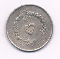 5 RIAL 1332  AH IRAN /5927/ - Irán