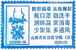 Postcard Is Stamped With Shanxi Designed A Special Postal Slogan Chop With Wuxi Special COVID-19 Disinfected Postmark - China