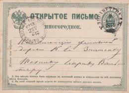 Russia Postcard 1873 - 1857-1916 Empire