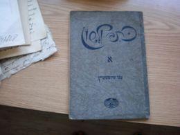 Judaica ???? Copiright By Z Scharfstein Animals, Children ?????? - Livres, BD, Revues