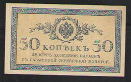 RUSSIA 50 Kop  1915-1917г - Russia