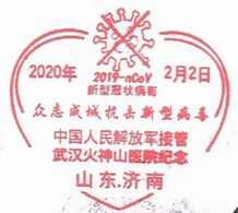 This Cover With Jinan Designed Two covid-19 Special Postal Slogan Chop Rectangle And Heart Shape Each Postal Chop - China