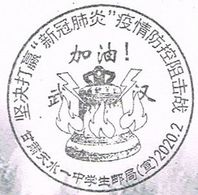 Cover Stamped With Gansu Tianshui No. 1 Middle School Student Post Office Designed Covid-19 Special Postal Slogan Chop - China