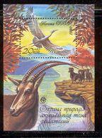 USSR/RUSSIA 1990 Nature Conservation; Scott Catalogue No(s). B172 MNH Souvenir Sheet - Umweltschutz Und Klima