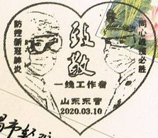 This Cover With Dongying Designed Two Covid-19 Special Postal Slogan Chop Rectangle And Heart Shape Postal Chop. - China