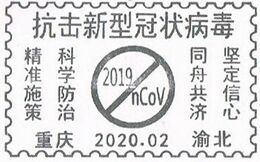 Cover Is Stamped With Chongqing Post Office Designed Special Postal Slogan Chop, With Wuxi COVID-19 Disinfected Postmark - China