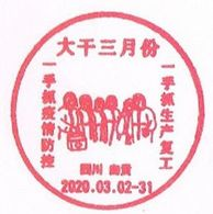 Zigong, Sichuan Uses A ( Grab The Month Of March, Work For A Hundred Days ) Covid-19 Special Postal Slogan Chop - China