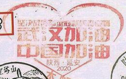 This Postcard With Yan'an Designed Two covid-19 Special Postal Slogan Chop Rectangle And Heart Shape Each Postal Chop - China