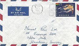 Ghana 1966 Accra Nightjar Bird Overprint 15p On 1/3 New Currency Cover - Ghana (1957-...)