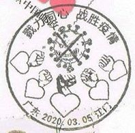 Postcard Jiangmen Designed Covid-19 Special Slogan Chop With Wuxi Special COVID-19 Disinfected Postmarks - China
