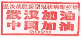 Postcard Xi'an Designed Covid-19 Special Slogan Chop, Forza Wuhan! Forza China! - China