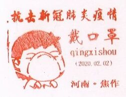 This Postcard Is Stamped With Jiaozuo, Henan Post Office Designed A COVID-19 Special Postal Slogan Chop. - China