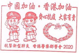 RARE!! In Hong Kong First To Use Uses Chinese And English Pattern As A Special Postmark For COVID-19 Anti-epidemi. - Hong Kong (1997-...)