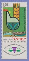ISRAEL 1971 VOLCANI AGRICULTURAL INSTITUTE  S.G  511 U.M. - Israel