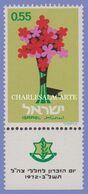 ISRAEL 1972  MEMORIAL DAY FLOWERS  S.G  525 U.M. - Israel