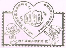 This Postcard Is Stamped With Hangzhou, Hebei Post Office Designed A COVID-19 Special Postal Slogan Chop - China