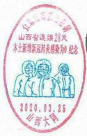 Cover Stamped Datong Post Office Designed A COVID-19 Two Colour Red And Blue Special Postal Slogan Chop - China