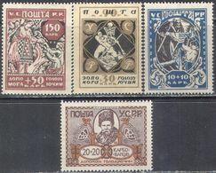 M4151 ✅ Hunger Help Civil War 1923 Ukraina Total Russia 4v Set MOG/MNH **/(*) - 1917-1923 Republic & Soviet Republic