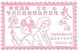 CHINA Jiayuguan, Gansu To Dingxi, Gansu COVID-19 PMK: ( Forza Wuhan!) - China