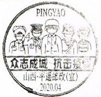 CHINA Pingyao, Shanxi COVID-19 PMK(Unite As One To Fight Epidemic) - China