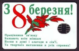 UKRAINE 1997. KIEV. 8th MARCH - WOMAN'S DAY. Cat.- Nr. K15. 840 Units. Chip Nemiga - Ukraine
