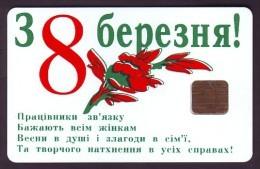 UKRAINE 1997. KIEV. 8th MARCH - WOMAN'S DAY. Cat.- Nr. K15. 840 Units. Chip KM - Ukraine
