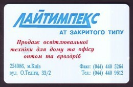 UKRAINE 1997. KIEV. LIGHTIMPEX Company. Cat.- Nr. K31. 1120 Units. Chip Thomson - Ukraine