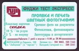 "UKRAINE 1997. KIEV. ""FUJI TEST EXPRESS"". Cat.-Nr. K99. 840 Units. Chip Nemiga - Ukraine"