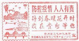 This Cover Is Stamped With Xichang Guiyang Post Office Designed  COVID-19 Special Chop, With Haikou Datong Chop. - China