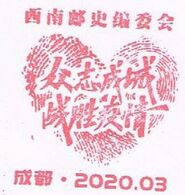 This Cover Is Stamped With China Chengdu Post Office. Designed A COVID-19 Special Postal Slogan Chop - China