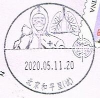 A Beijing Hepingli Post Office Designed A COVID-19 Special Temporary Test Postmark, This Scarce To See Postmarks In Mark - China