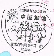 This Cover Is Stamped With China Post Office Of Dingxi, Gansu. Designed A COVID-19 Special Postal Slogan Chop. - China
