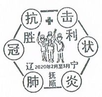 This Cover Is Stamped With Fushun, Liaoning Post Office Designed COVID-19 Special Postal Slogan Chop - China