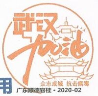 This Cover Is Stamped With Guangdong Shunde Post Office Designed Two Colors COVID-19 Special Postal Slogan Chop - China
