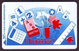 UKRAINE 1997. KIEV. SEPTEMBER, 1st - CHILDREN GOING TO SCHOOL. Nr. K65. 840 Units - Ukraine