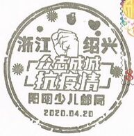 This Postcard Is Stamped With Shaoxing, Zhejiang Post Office Designed COVID-19 Special Postal Slogan Chop - China