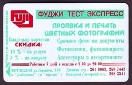 "UKRAINE 1998. KIEV. ""FUJI TEST EXPRESS"". Cat.-Nr. K128. 280 Units. Chip Thomson - Ukraine"