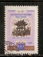 RUSSIE     N°    2323   OBLITERE - 1923-1991 USSR